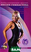 Кожевникова Т. Интим-гимнастика для женщин.Лечебно-оздор.програм.+DVD