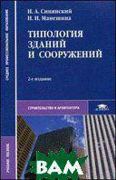 Синянский И.А., Манешина Н.И.  Типология зданий и сооружений. Учебное пособие для ссузов