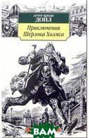 Артур Конан Дойл Приключения Шерлока Холмса. Авторский сборник. Серия: Азбука-классика (pocket-book)