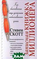 Стивен Скотт Записная книжка миллионера / A Millionaire s Notebook