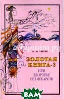 Тартак Алла Михайловна Золотая книга-3, или Здоровье без лекарств
