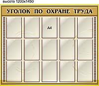 """Копия Стенд """"УГОЛОК ПО ОХРАНЕ ТРУДА"""""""