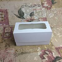 Коробка Белая для 2-ух кексов с окном 170*85*90