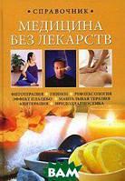 С. А. Кочнева, Т. В. Харченко, А. А. Ионова, И. Е. Челибанова Медицина без лекарств