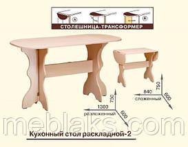 Кухонный стол раскладной-2, фото 2