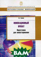 Хомкин К.А. Инновационный проект: подготовка для инвестирования. Серия: Образовательные инновации