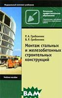 Р. А. Гребенник, В. Р. Гребенник Монтаж стальных и железобетонных строительных конструкций