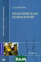 Бекоева Д. Д. Практическая психология