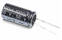 Конденсатор электролитический 1000мкФ 10В 8х12 мм