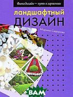 Марина Сидорова Ландшафтный дизайн. Серия: Фитодизайн - путь к гармонии