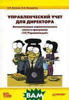 А. Логинов, О. Макаренко Управленческий учет для директора. Автоматизация управленческого учета в программе  1С:Управляющий