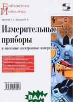 А. А. Афонский, В. П. Дьяконов Измерительные приборы и массовые электронные измерения