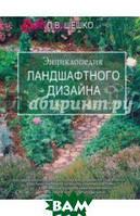 Шешко Павел  Энциклопедия ландшафтного дизайна