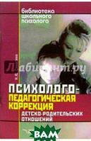 Синегина Наталья Юрьевна Психолого-педагогическая коррекция детско-родительских отношений. Учебное издание