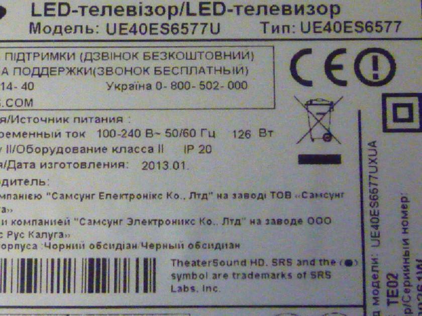 Плати від LED TV Samsung UE40ES6577UXUA по блоках (розбита матриця).