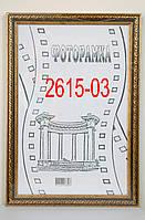 Фоторамка 10х15 багет 2615