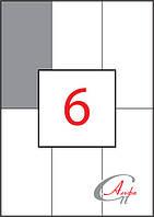 Этикетки самоклеющиеся формат А4, этикеток на листе 6, размер 70х148,4 мм