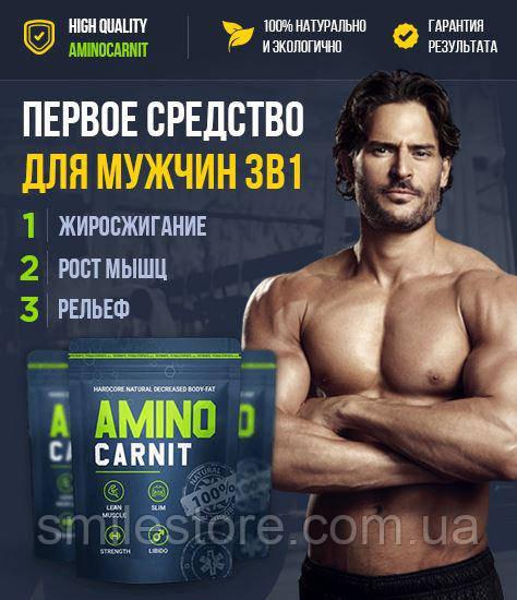 Аминокарнит - Комплекс для росту м'язів. Акція 1+1=3