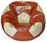 Бескаркасное Кресло мяч пуфик с именем, фото 2