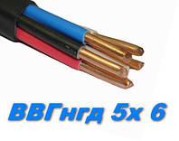 Силовой медный кабель ВВГнгд 5х 6 полноценный.