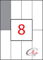 Этикетки самоклеющиеся формат А4, этикеток на листе 8, размер 52,5х148,4 мм