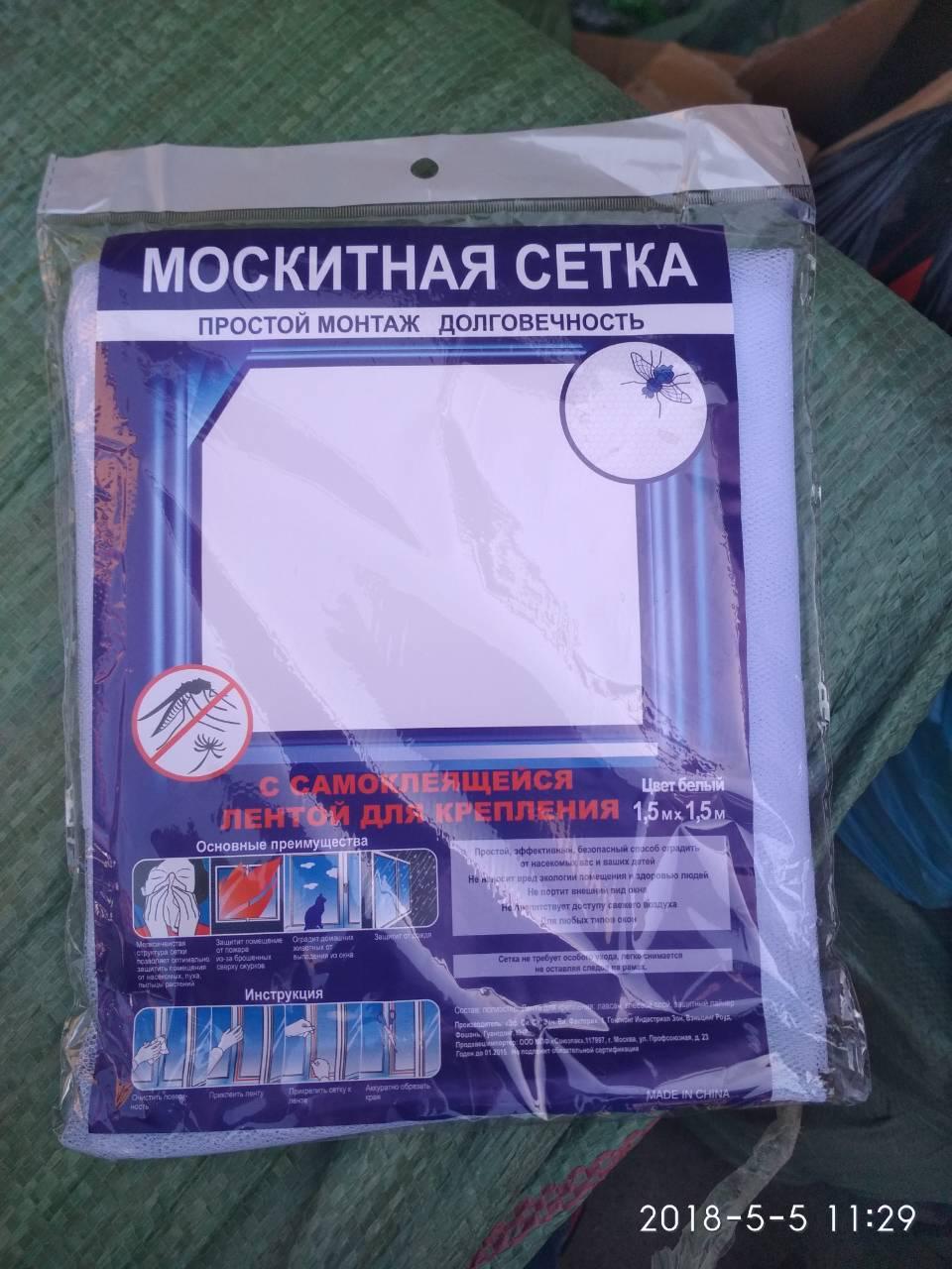 Оконная москитная сетка,размеры 1.5х1.5