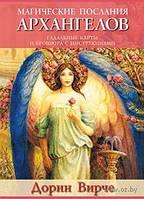 Магические послания архангелов (45 КАРТ в картонной коробке + БРОШЮРА с инструкцией)
