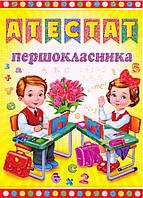 Аттестат первокласника  7.988