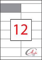 Этикетки самоклеющиеся формат А4, этикеток на листе 12, размер 105х44 мм