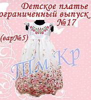 Пошитое детское платье для девочки ОГРАНИЧЕННЫЙ ВЫПУСК №17 (ВАР.5)