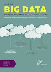 Основы Big Data: концепции, алгоритмы и технологии .Томас Эрл