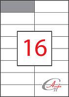 Этикетки самоклеющиеся формат А4, этикеток на листе 16, размер 105х37,1 мм