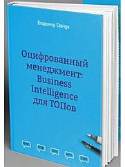 Оцифрованный менеджмент: Business Intelligence для ТОПов. Владимир Савчук