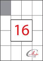Этикетки самоклеющиеся формат А4, этикеток на листе 16, размер 52,5х74,2 мм