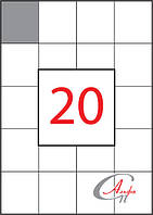 Этикетки самоклеющиеся формат А4, этикеток на листе 20, размер 52х59,4 мм