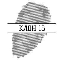 Хмель Клон 18 (UA) 2019г - 100г