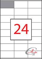 Этикетки самоклеющиеся формат А4, этикеток на листе 24, размер 70х36 мм
