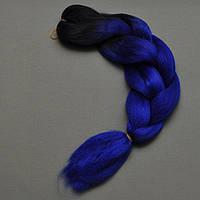 Канекалон Омбре двухцветный (черно-синий)