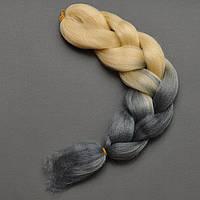 Канекалон Омбре двухцветный (бежево-серый)