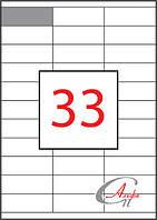 Этикетки самоклеющиеся формат А4, этикеток на листе 33, размер 70х25,4 мм