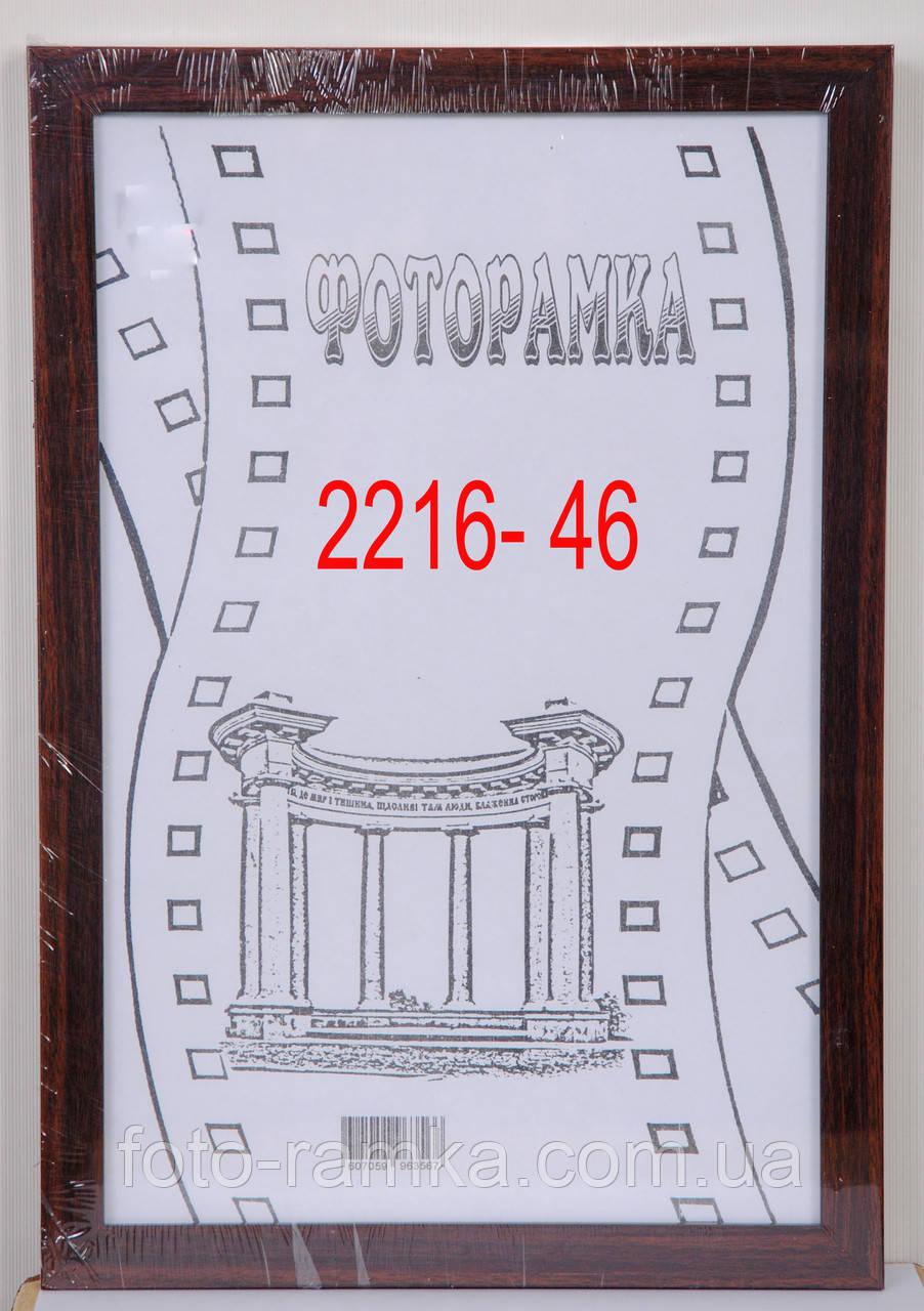 Фоторамка20х30 багет 2216