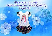 Пошитое детское платье для девочки ОГРАНИЧЕННЫЙ ВЫПУСК №19 (ВАР.26)