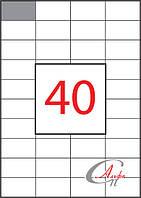 Этикетки самоклеющиеся формат А4, этикеток на листе 40, размер 42х37,1 мм