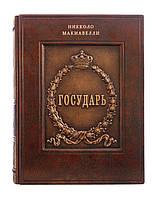 Книга в подарочном оформлении ГОСУДАРЬ. НИКОЛО МАКИАВЕЛЛИ