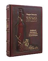 Книга в подарочном переплете ВИНО. АНДРЕ ДОМИНЕ