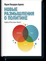 Ицхак Адизес (Ichak Adizes) Новые размышления о политике