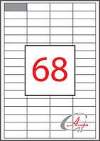 Этикетки самоклеющиеся формат А4, этикеток на листе 68, размер 48,5х16,9 мм