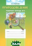 Андреева Алла Евгеньевна Природоведение. 5 класс. Рабочая тетрадь. Часть 2