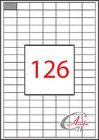 Этикетки самоклеющиеся формат А4, этикеток на листе 126, размер 28х16 мм