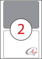 Этикетки самоклеющиеся формат А4, этикеток на листе 2, размер 204х141,5 мм